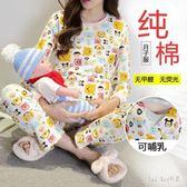 居家孕婦月子服 新款純棉產后外出哺乳睡衣產婦喂奶孕婦睡衣薄款家居服 QQ8311『bad boy時尚』