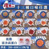 *WANG*雞老二-超值包《犬用零食》十三種口味 犬用零食 200-450g/包
