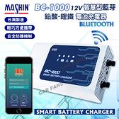 【愛車族】麻新電子BC-1000 智慧型藍芽 鉛酸/鋰鐵電池充電器 適用各類型汽/機車電瓶 手機