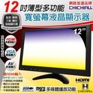 【CHICHIAU】12吋薄型多功能IPS LED液晶螢幕顯示器(AV、VGA、HDMI、USB)@四保