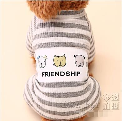 寵物衣服小狗狗針織衛生衣秋冬裝【奇趣小屋】