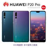 HUAWEI華為 P20 Pro 6.1吋三鏡頭 極光色/寶石藍 贈玻保+type-C傳輸線