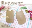 糊塗鞋匠 優質鞋材 H23 矽膠後跟足弓墊   橫弓  支撐足弓 矽膠材質 貼心左右腳標示
