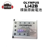 OLYMPUS 奧林帕斯 Li42B 裸裝原廠電池