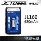 JL160 / RCR123A 3.7V 680mAh 高性能鋰離子充電電池 【Jetbeam系列】