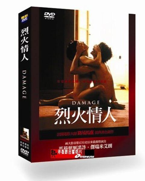 【停看聽音響唱片】【DVD】烈火情人