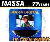 MASSA 紅外線攝影 專用 專業級 多層鍍膜 紅外線濾鏡 IR 720nm IR720 77mm  可傑