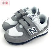 《7+1童鞋》小童 New Balance IV574CG 魔鬼氈 休閒 運動鞋 9386 銀灰色