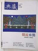 【書寶二手書T1/雜誌期刊_FM2】典藏古美術_341期_韓流來襲