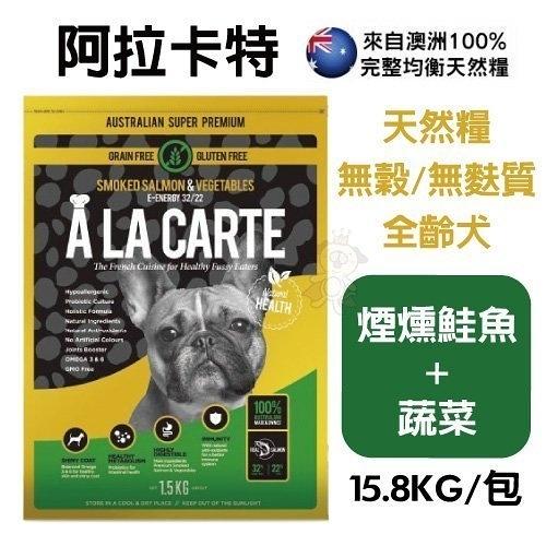 *WANG*【免運】A LA CARTE阿拉卡特《天然糧 無穀/無麩質 配方-煙燻鮭魚+蔬菜》15.8KG/包 全齡犬