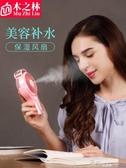 迷你風扇空調噴霧制冷手持學生宿舍USB可充電便攜式電風扇 道禾生活館
