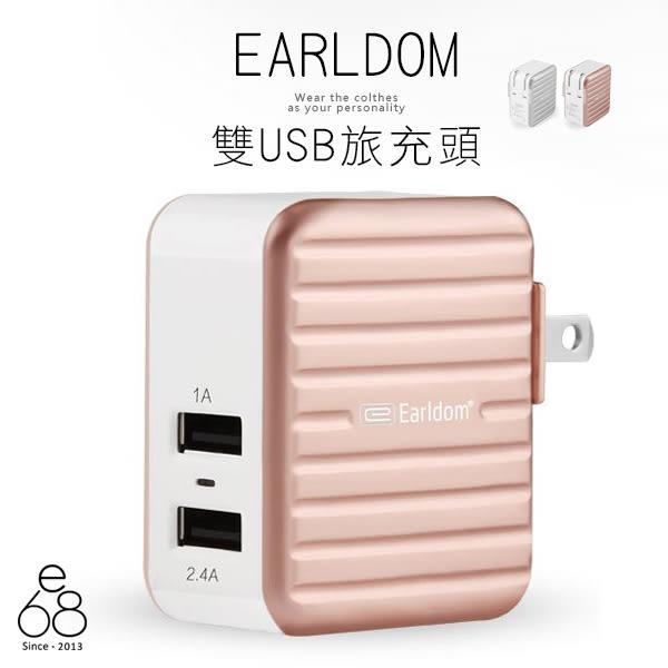 2.4A 雙USB 折疊式 行李箱 旅充頭 充電器 旅充座 旅充 充電頭 玫瑰金 iPhone 6S Note 5 J7 zenfone 2 laser