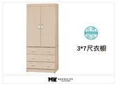【MK億騰傢俱】AS209-03 白橡3 * 7 尺 衣櫥