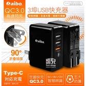 【妃凡】aibo Q33 高速 QC3.0 閃充 3埠USB 快充器 CB-AC-USB-Q33 充電器 插頭 (A)