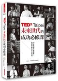 (二手書)TEDxTaipei未來世代的成功必修課:15位新世代啟航者,顛覆思維的生命故..