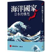 海洋國家日本的構想