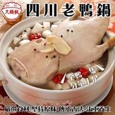 【三頓飯】四川老鴨鍋X1包(2800克±10%/包)