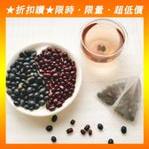 (限定)好食光 雙豆水三角茶包(12gX8入)