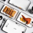西餐盤 陶瓷長方盤簡約平盤淺盤創意可愛家用少女菜盤壽司西餐早餐小吃盤【快速出貨八折下殺】
