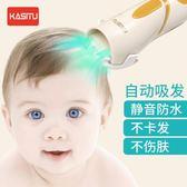 嬰兒理發器超靜音自動吸發寶寶剃頭發刀家用嬰幼兒童充電推剪防水【快速出貨】