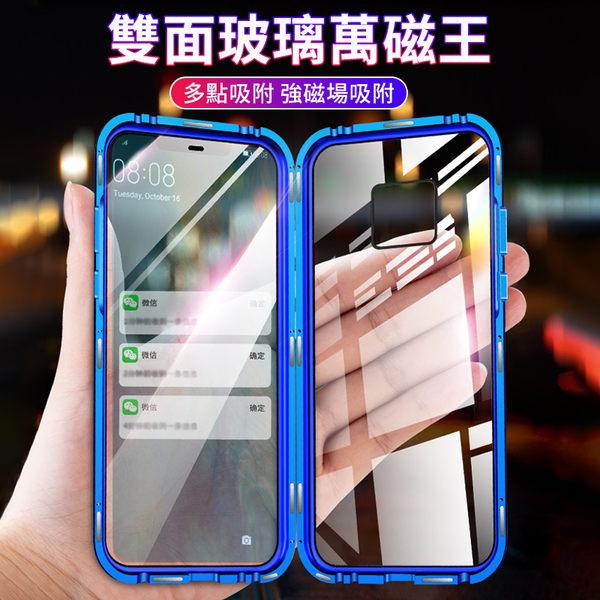 雙面玻璃 萬磁王 華為 Mate P30 20 Pro 20X Nova 3 3i 4 4e 手機殼 金屬框 鋼化玻璃背板 手機套 保護殼