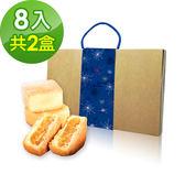 預購-樂活e棧-中秋月餅-金磚鳳梨酥禮盒(8入/盒,共2盒)-蛋奶素
