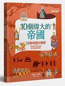 10個偉大的帝國:10張地圖大解密 和法國小學生同步 建立寬闊歷史觀 -小遠足(購潮8)