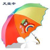 天堂傘兒童雨傘卡通兒童傘小學生彩虹雨傘男女寶寶兒童傘長柄傘