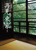 書高雄故事再見,東京(3 )
