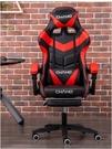 電競椅電腦椅家用人體工學升降辦公椅競技椅子遊戲椅靠背轉椅座椅  MKS宜品居家