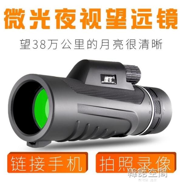 德寶單筒望遠鏡高倍高清夜視手機拍照便攜輕便望眼鏡  【韓語空間】