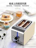 Donlim/東菱 DL-8117多士爐烤面包片機家用早餐吐司機烤土司機220vigo『韓女王』
