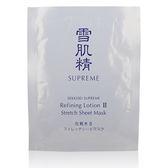 KOSE 高絲 雪肌精極淬精質化妝水II滋潤面膜(12ml)【美麗購】