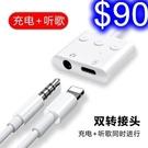 三按鍵蘋果轉接線 Lightning轉接線 藍牙版可支持通話+聽歌+充電+線控(四合一)耳機轉接線