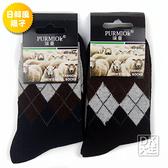 日韓風 兔羊毛 M-10 菱格款 保暖短襪 毛襪 ~DK襪子毛巾大王