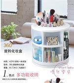 旋轉化妝品收納盒塑料首飾置物架桌面簡約梳妝台護膚品口紅整理架