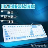 防水折疊軟鍵盤便攜鍵盤 靜音硅膠usb有線鍵盤 筆記本軟鍵盤HM 金曼麗莎