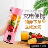 果汁機 榨汁機迷你便攜小型多功能果汁機家用電動蔬菜水果輔食學生榨汁杯