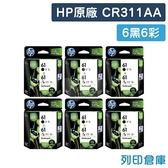 原廠墨水匣 HP 6黑6彩 NO.61 / CR311AA (CH561WA + CH562WA) /適用 HP OJ2620/OJ4630/Envy4500/DJ2540/1000/1050