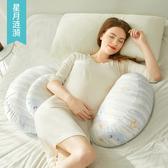 孕婦枕 護腰側睡枕睡覺側臥枕孕神器托腹靠枕抱枕睡墊墊子XW 快速出貨