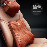 汽車頭枕靠枕記憶棉脖子車內用品車載車用座椅腰靠頸椎枕頭·樂享生活館liv