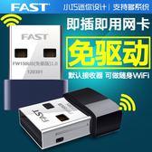 免驅USB無線網卡WiFi接收器電腦臺式機筆記本發射無限穿墻AP