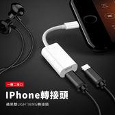 蘋果 iPhone7/8/X 一分二 通話 充電【D-I5-031】 雙線控 音頻 充電二合一 雙Lightning