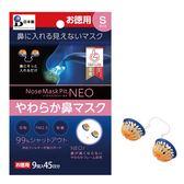 Nose Mask Pit Neo柔軟型隱形口罩 9入(PM2.5對應) (S尺寸)