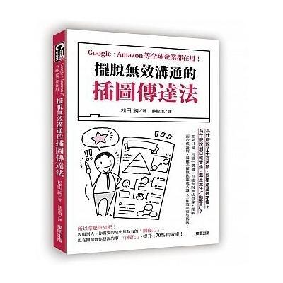 擺脫無效溝通的插圖傳達法(Google、Amazon等全球企業