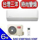 《全省含標準安裝》台灣三洋【SAE-V3...
