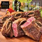 【免運直送】美國1855黑安格斯熟成帶骨牛小排6片組(150公克/1片)