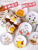 餐具套装可愛卡通創意陶瓷餐具盤子碗吃飯家用簡約韓式4人6人組合 米蘭潮鞋館