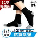 雙色1/2氣墊運動襪【12雙組】毛巾底運動襪 棉襪 襪子 除臭襪【綾羅綢緞】