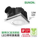 萬「四」如意優惠組│DC直流 LED 照明換氣扇【SUNON 建準】│浴室抽風、超省電、超靜音、最安全